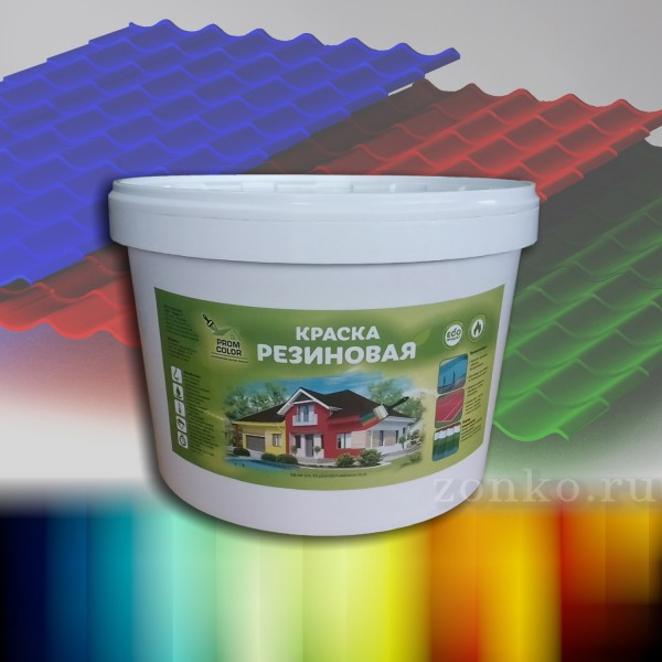 резиновая краска цвет под заказ по таблице RAL купить